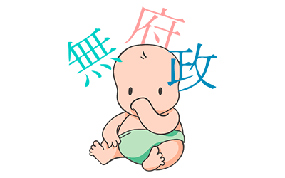 Tui Na (Acupressure) for Babies